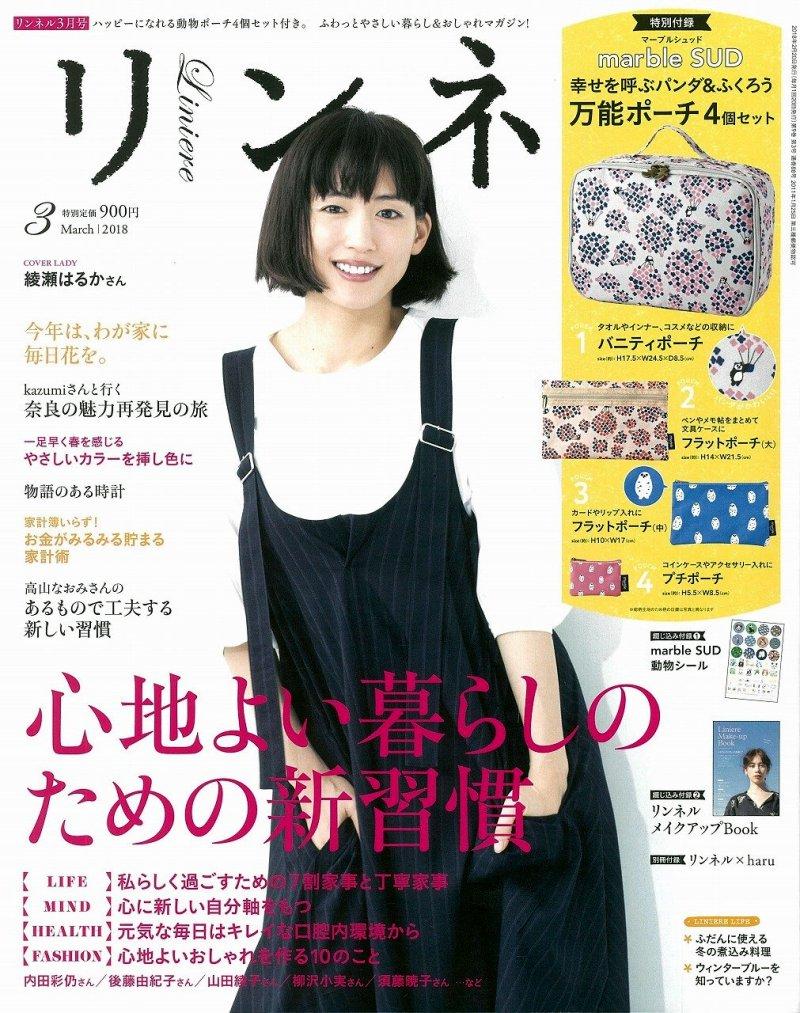 自然生活風格服飾圖鑑 2月號/2018(航空版)