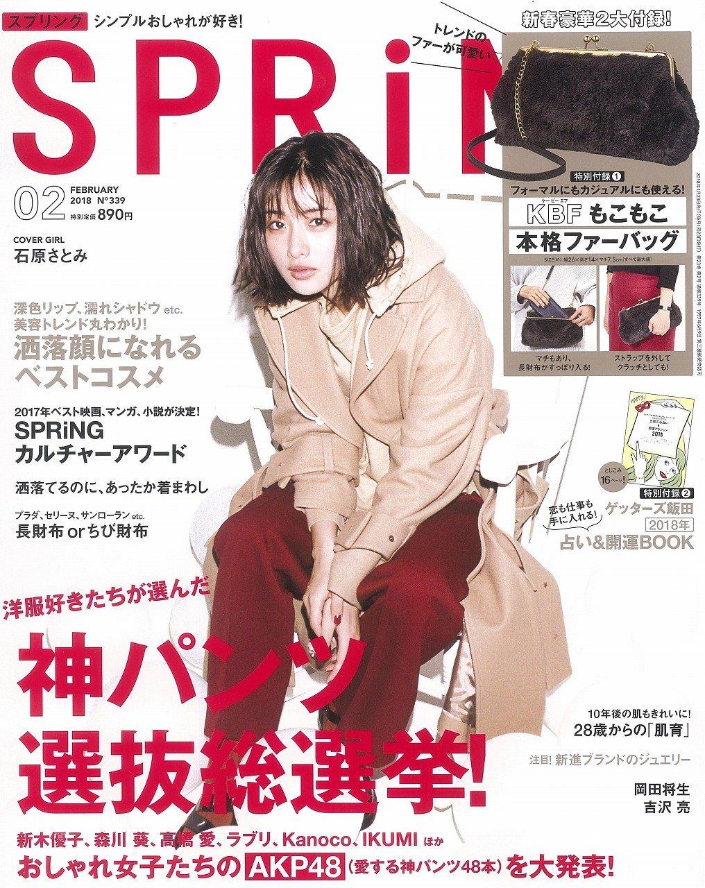 spring 2月號/2018(航空版)