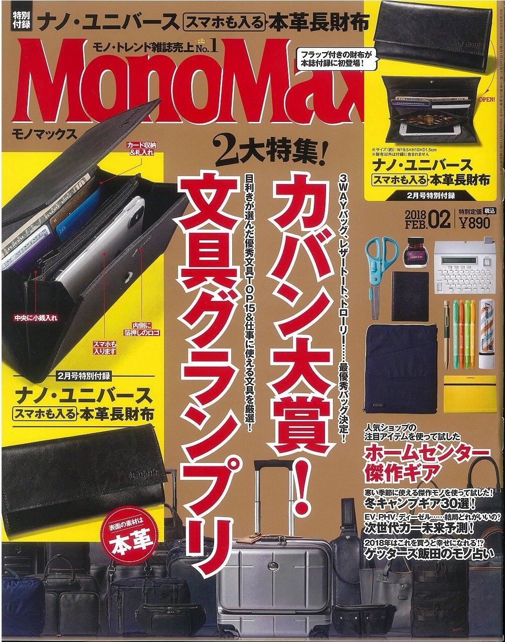 mono max 2月號/2018(航空版)
