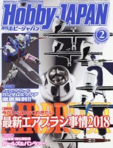 Hobby JAPAN 2月號/2018