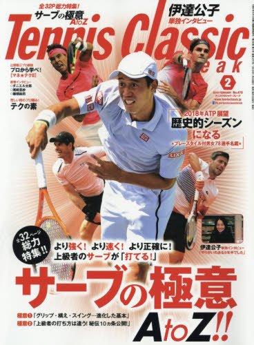 Tennis Classic Break 2月號/2018