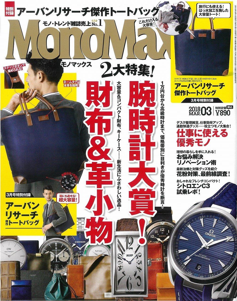 mono max 3月號/2018(航空版)