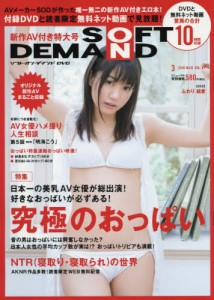 月刊SOFT ON DEMAND DVD 3月號/2018