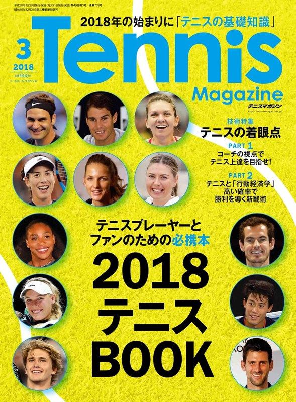 Tennis MAGAZINE 3月號/2018