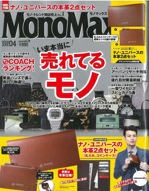 mono max 4月號/2018(航空版)