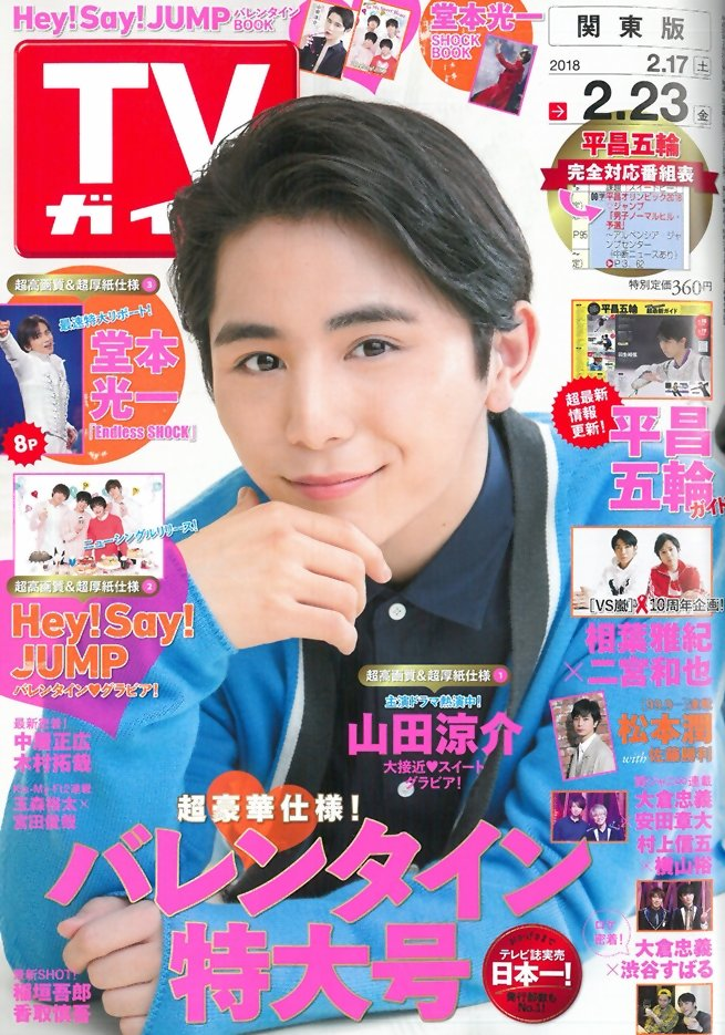 TV Guide 2月23日/2018