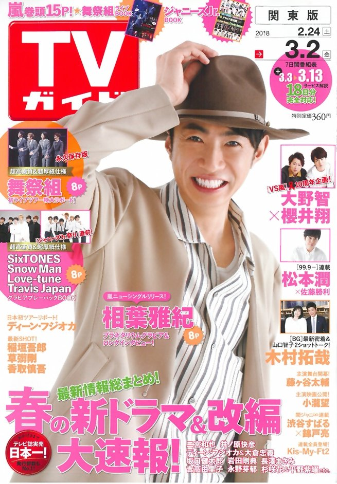 TV Guide 3月2日/2018