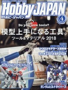 Hobby JAPAN 4月號/2018
