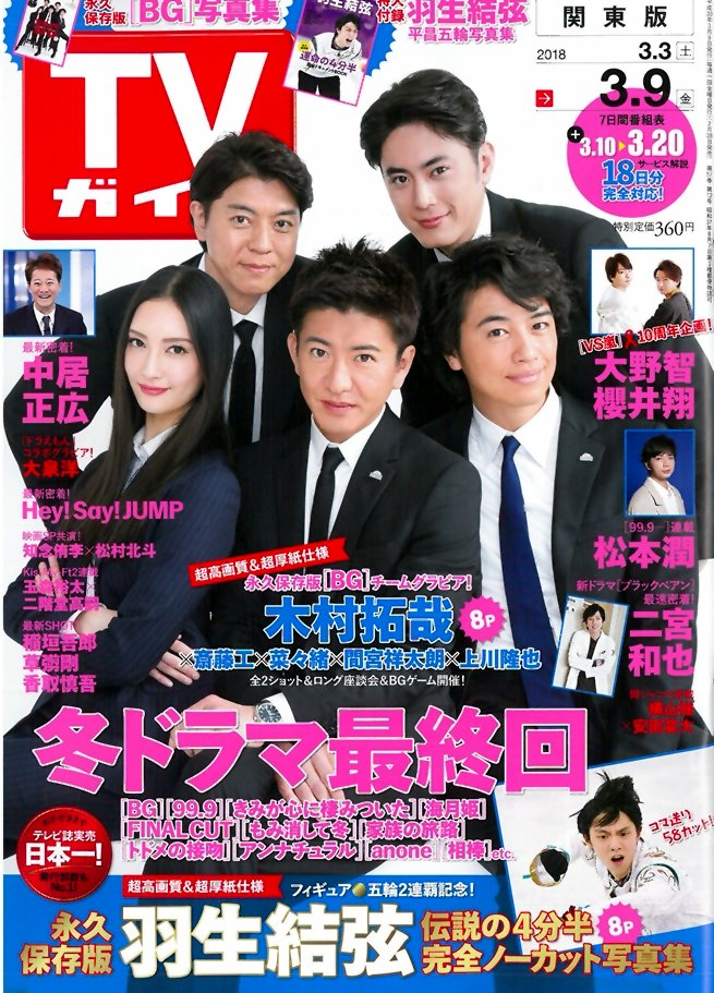 TV Guide 3月9日/2018