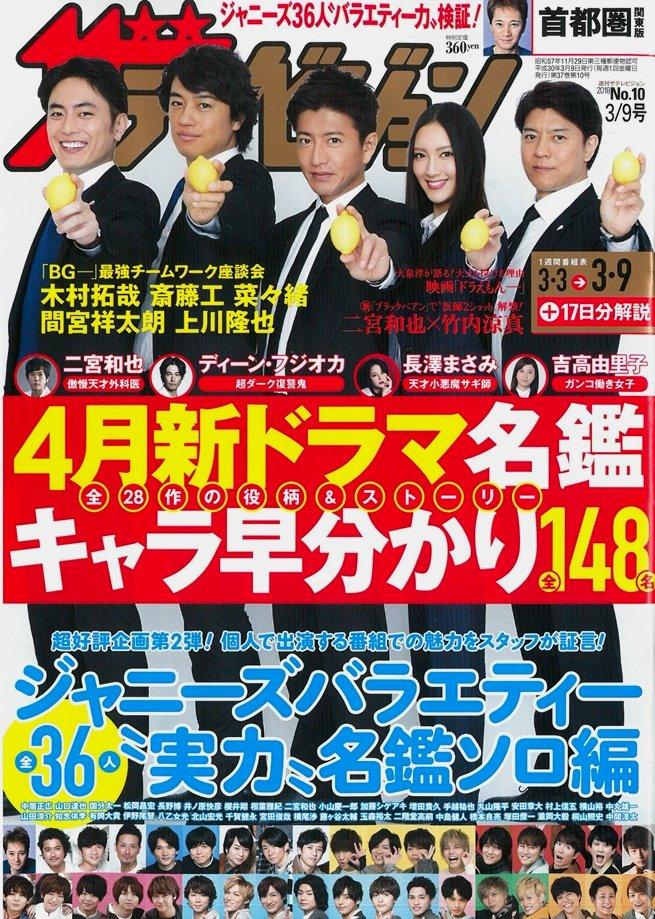TV週刊 3月9日/2018