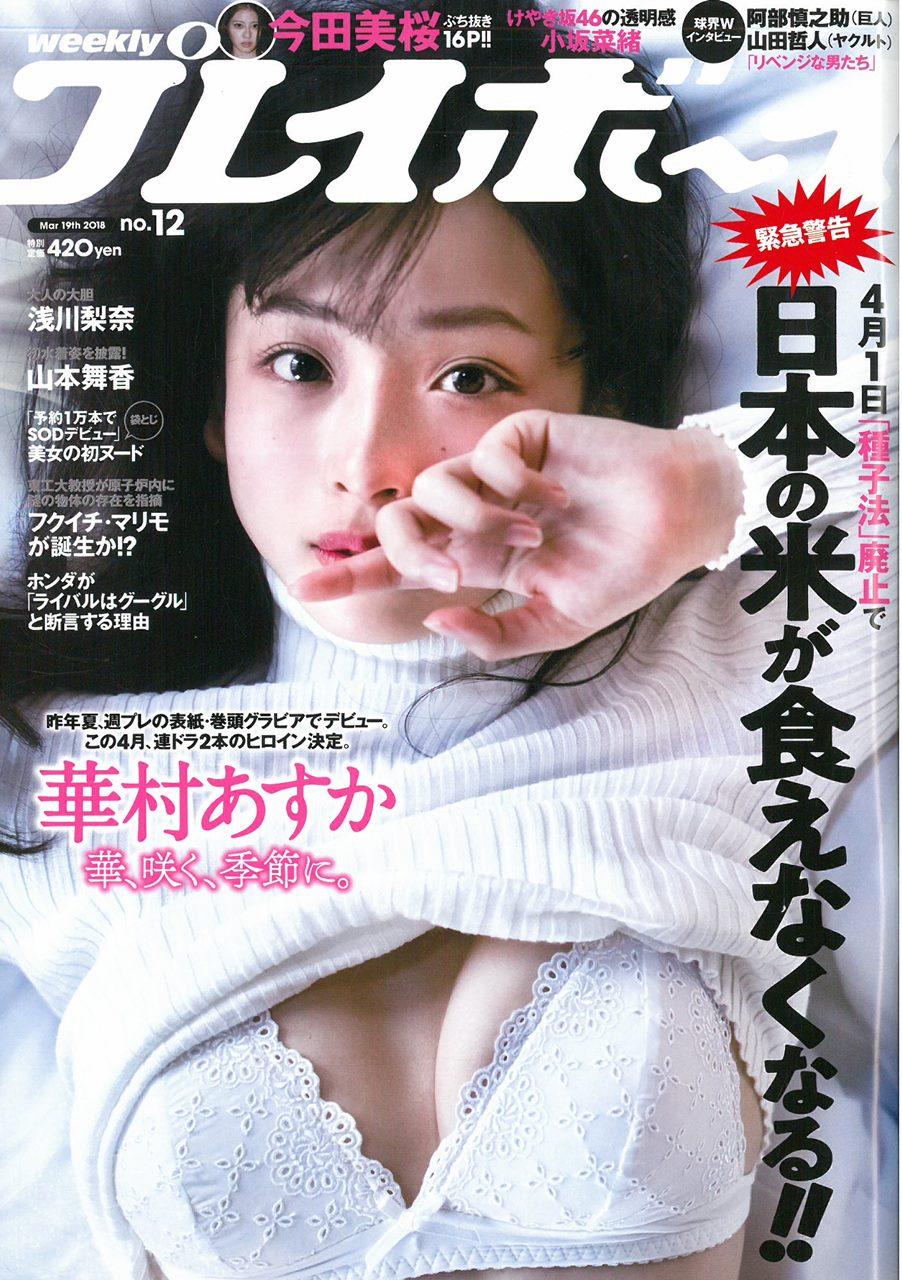 週刊PLAY BOY 3月19日/2018(航空版)