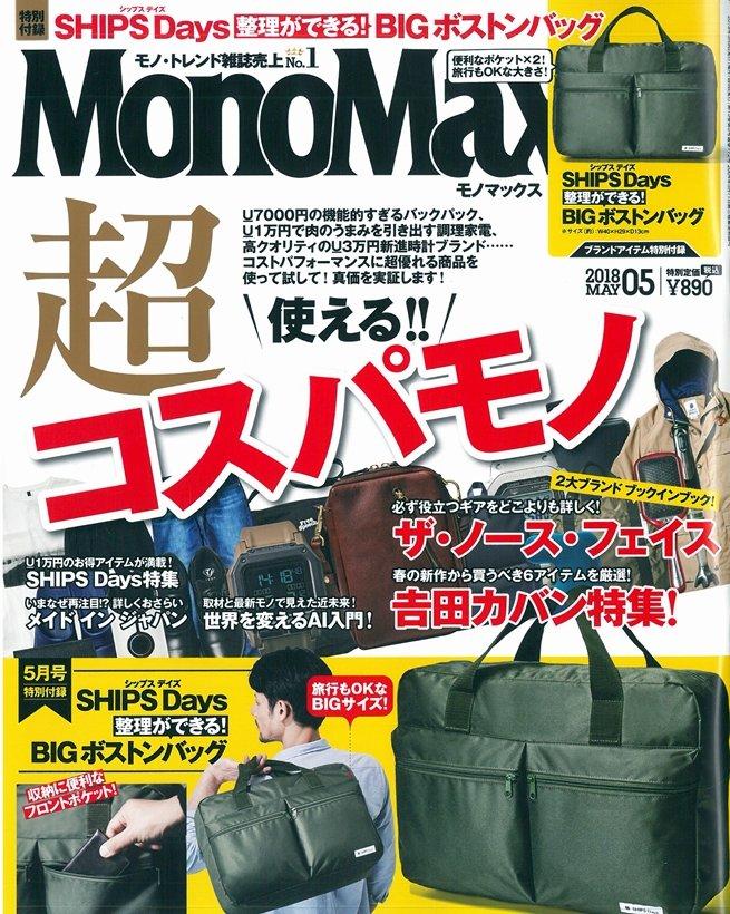 mono max 5月號/2018(航空版)