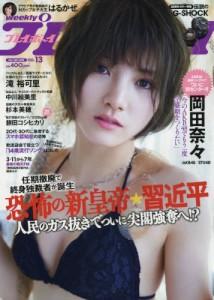 週刊PLAY BOY 3月26日/2018(航空版)