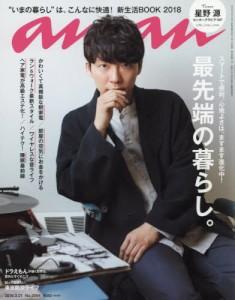 an.an (海報版)3月21日/2018