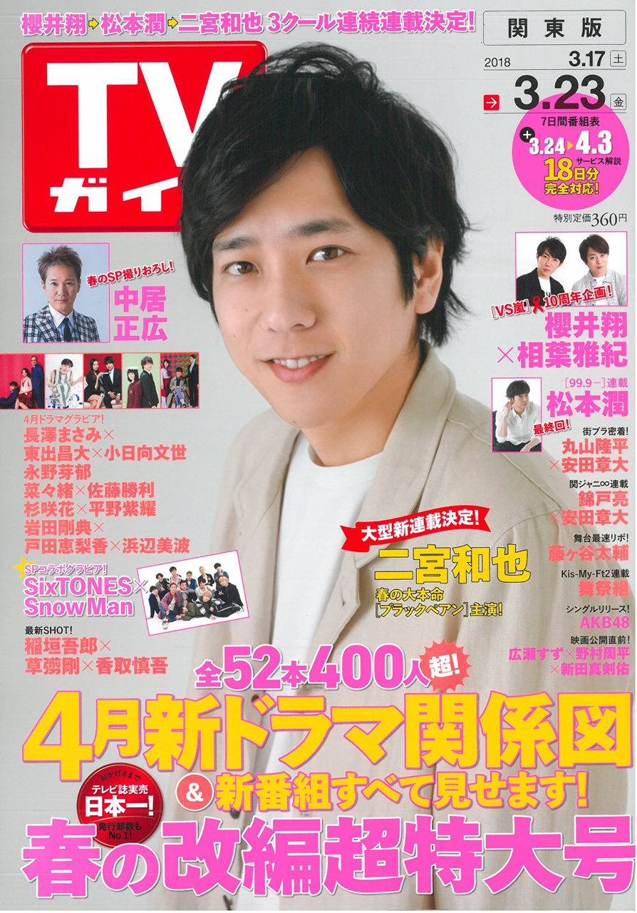 TV Guide 3月23日/2018