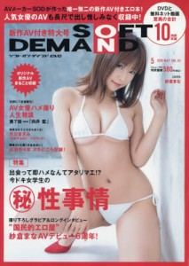 月刊SOFT ON DEMAND DVD 5月號/2018