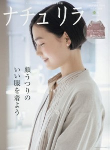舒適自然風成熟女性造型手冊 5月號/2018