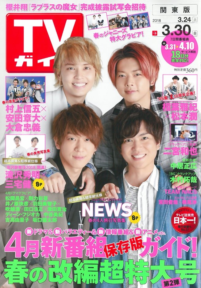 TV Guide 3月30日/2018