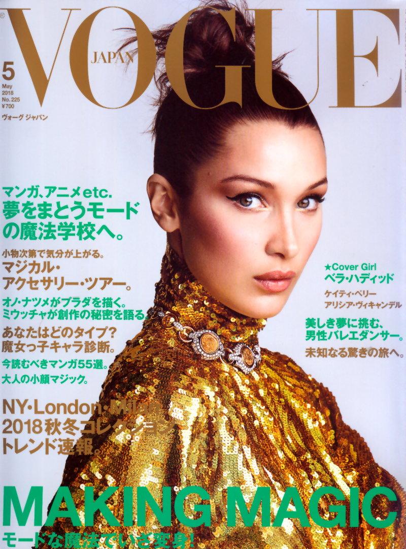 VOGUE JAPAN 5月號/2018