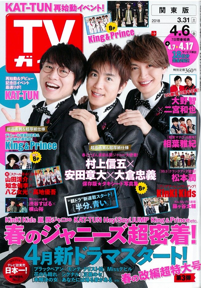 TV Guide 4月6日/2018