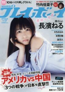 週刊PLAY BOY 4月23日/2018(航空版)