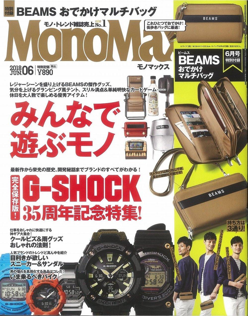 mono max 6月號/2018(航空版)