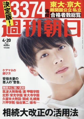週刊朝日 4月20日/2018