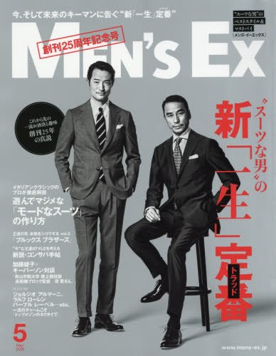 MEN`S EX 5月號/2018