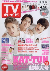 TV Guide 4月20日/2018