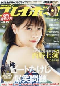 週刊PLAY BOY 5月14日/2018(航空版)