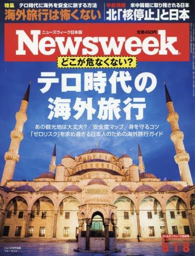 Newsweek日本版 5月1日.8日合併號/2018