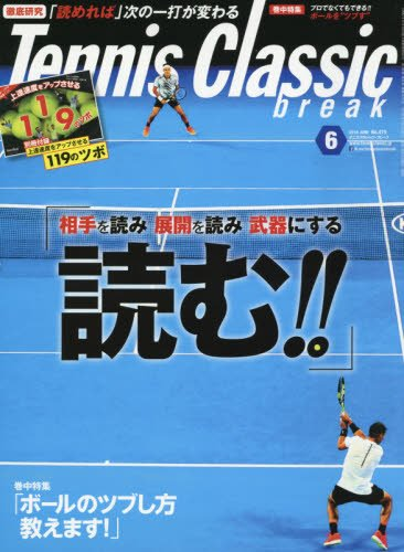 Tennis Classic Break 6月號/2018