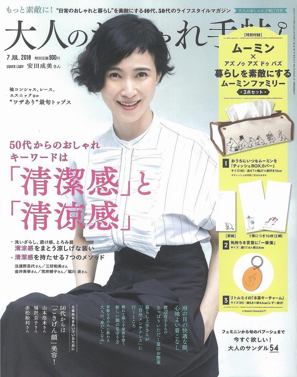成熟女性自然生活風格服飾造型讀本 7月號/2018(航空版)