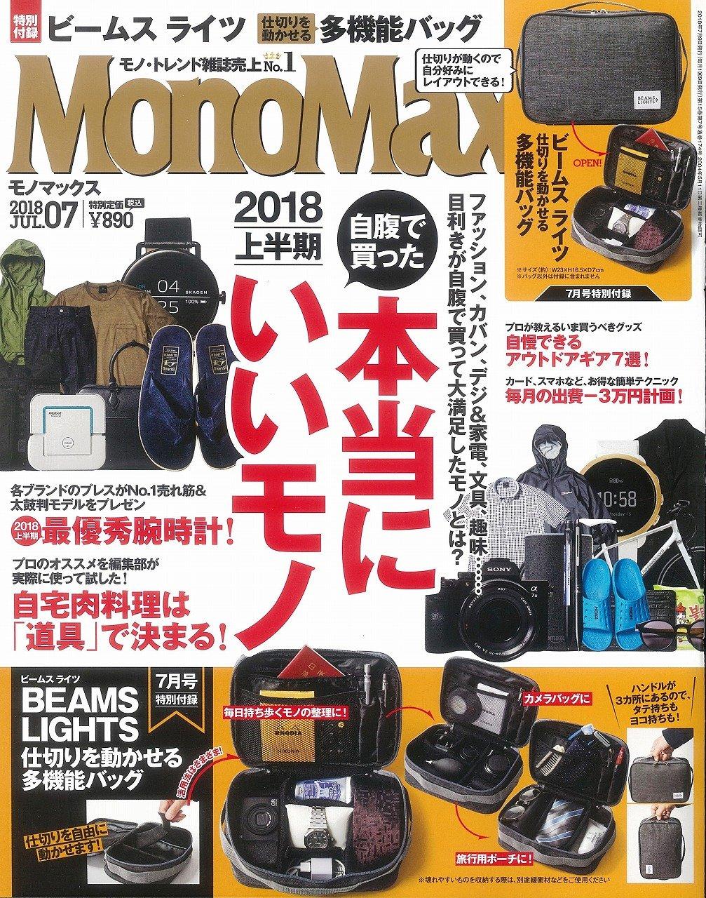 mono max 7月號/2018(航空版)