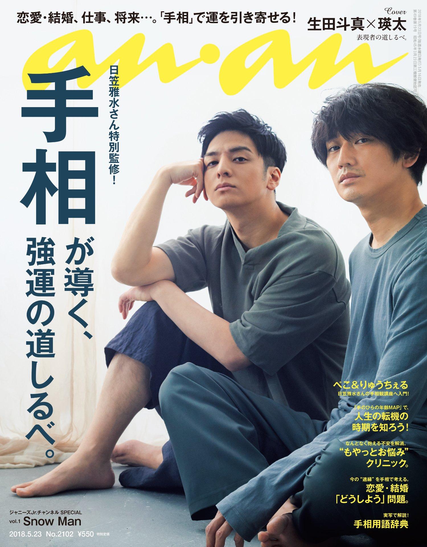 an.an (海報版)5月23日/2018