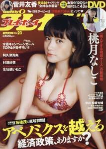 週刊PLAY BOY 6月4日/2018(航空版)