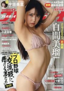 週刊PLAY BOY 6月11日/2018(航空版)