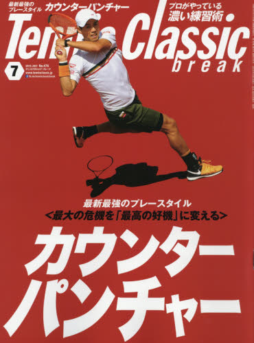 Tennis Classic Break 7月號/2018