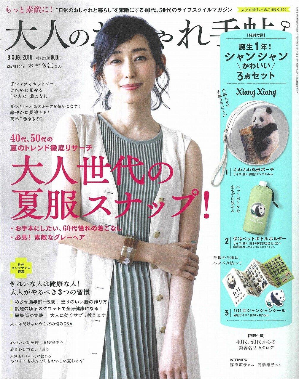 成熟女性自然生活風格服飾造型讀本 8月號/2018(航空版)