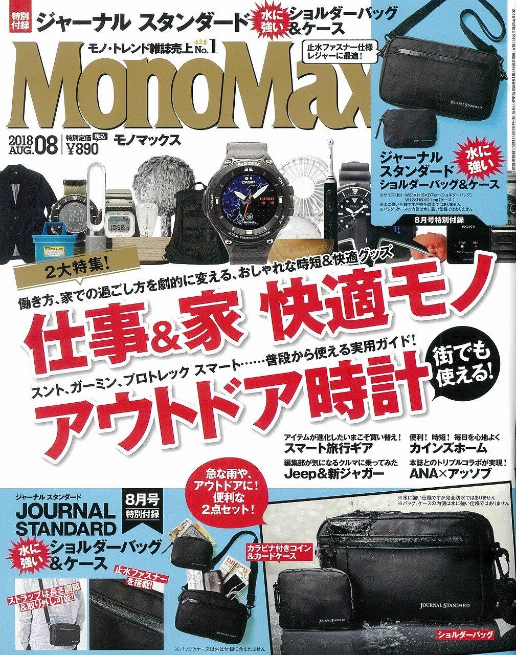 mono max 8月號/2018(航空版)