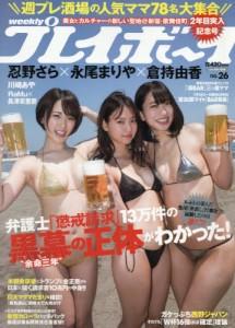 週刊PLAY BOY 6月25日/2018(航空版)