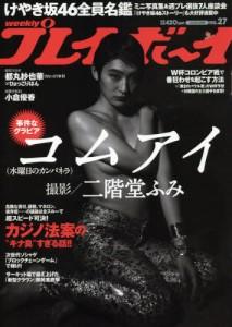 週刊PLAY BOY 7月2日/2018(航空版)