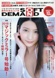 月刊SOFT ON DEMAND DVD 8月號/2018