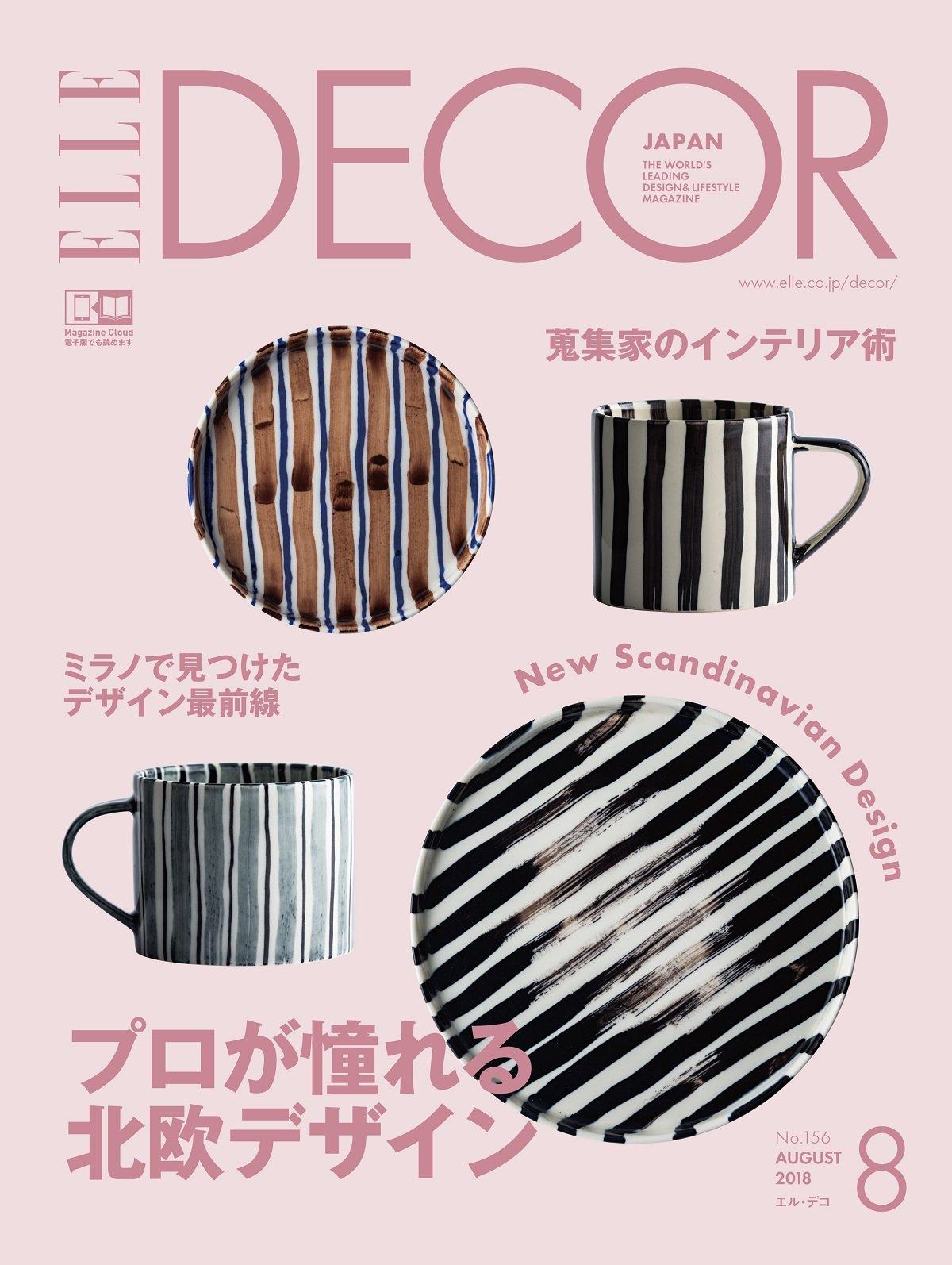 ELLE DECOR 日文版 8月號/2018