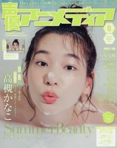 日本卡通配音員最新情報 8月號/2018(航空版)