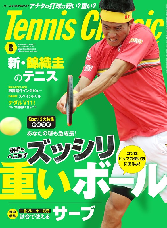 Tennis Classic Break 8月號/2018