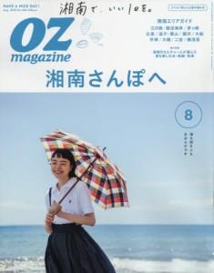 OZ magazine 8月號/2018