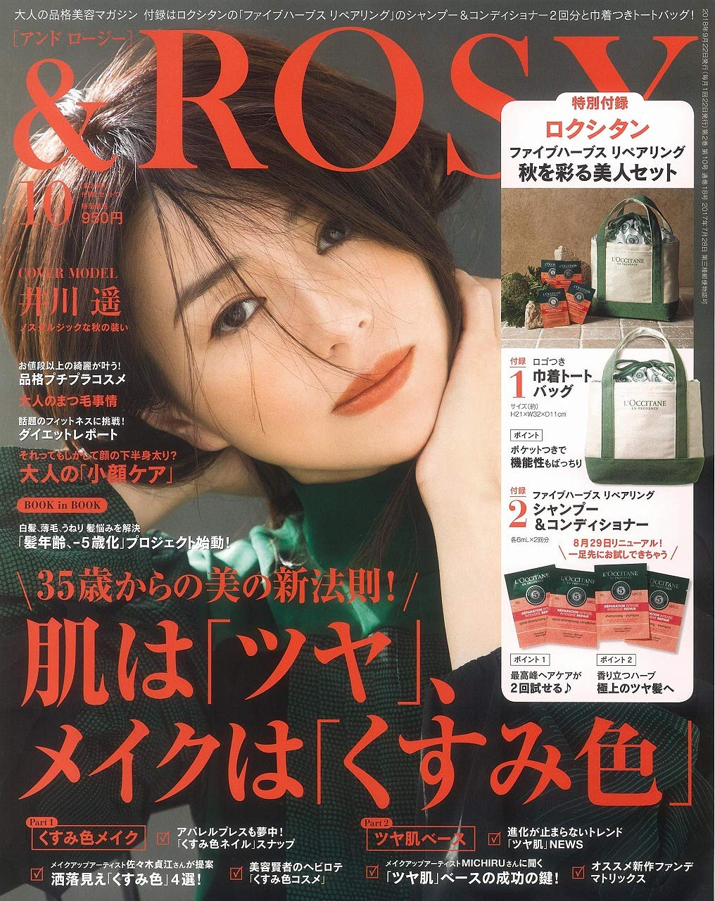 &ROSY美麗成熟時尚特刊 10月號/2018(航空版)