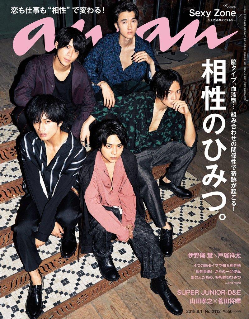 an.an (海報版)8月1日/2018