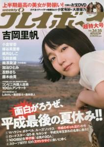 週刊PLAY BOY 8月27日/2018(航空版)